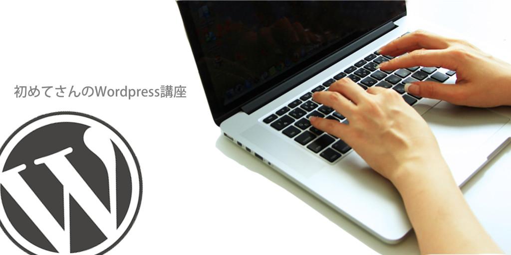 【受付終了】はじめてさんのWordPressでホームページ作成講座