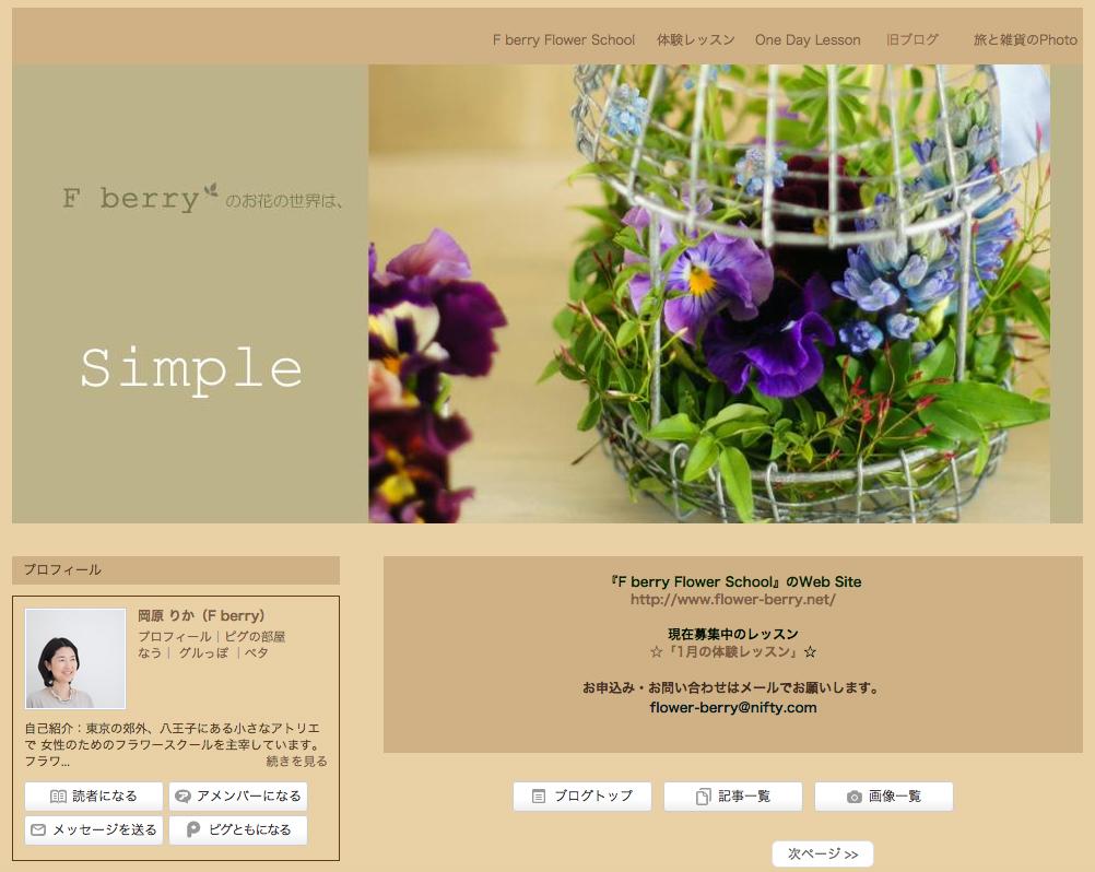 fberry_new
