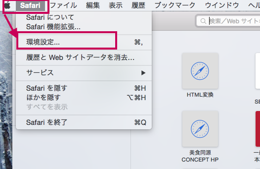Macの自動解凍の設定解除