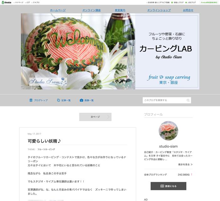アメブロカスタマイズ作品:StudioSiamさま&ElegantStyle花さま&Purfavoさま