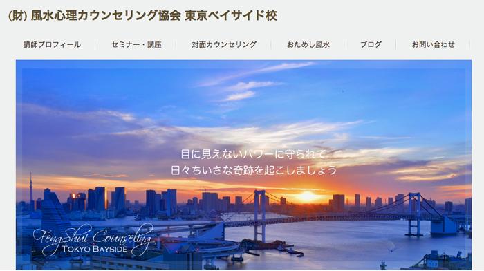 ワードプレスのホームページ作品:(財) 風水心理カウンセリング協会 東京ベイサイド校