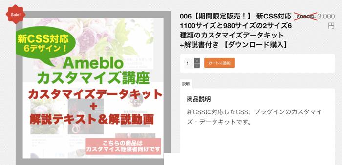 【あと3日です!】新CSSアメブロ・カスタマイズ講座のデータキット発売記念セール