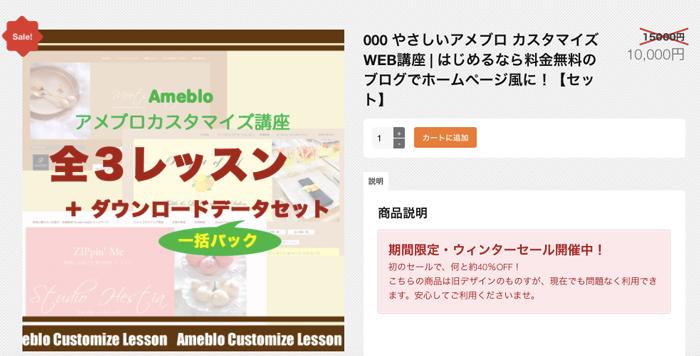 【期間限定セール!】アメブロ・カスタマイズ講座・動画レッスンが40%オフ