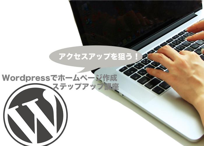 アクセスアップのためのワードプレス・ステップアップ講座【東京】