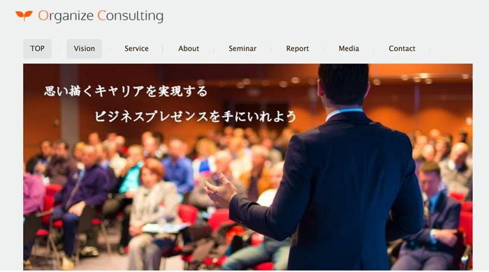 ワードプレスでホームページ作品:Organize Consulting株式会社