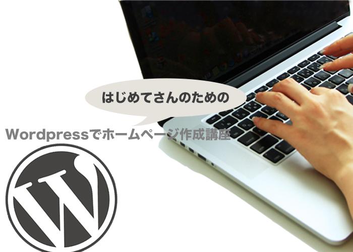 新デザイン採用!はじめてさんのWordPressでホームページ作成講座Basic【東京】