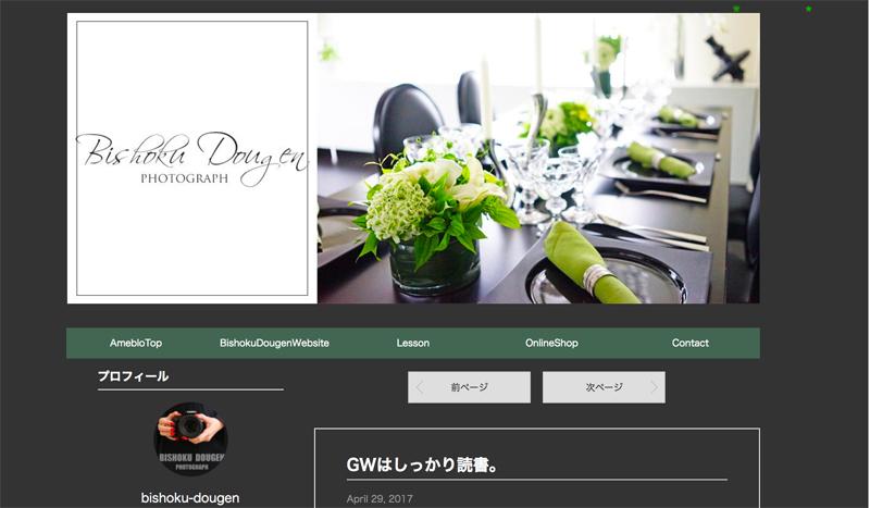 新デザイン登場!アメブロカスタマイズ講座@東京と常時SSL化とは?https化とは?