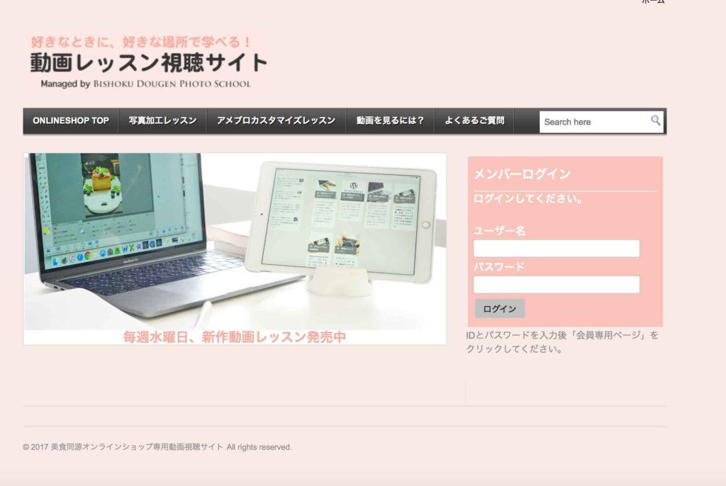 動画レッスン・視聴サイトをプチリニューアルしました!