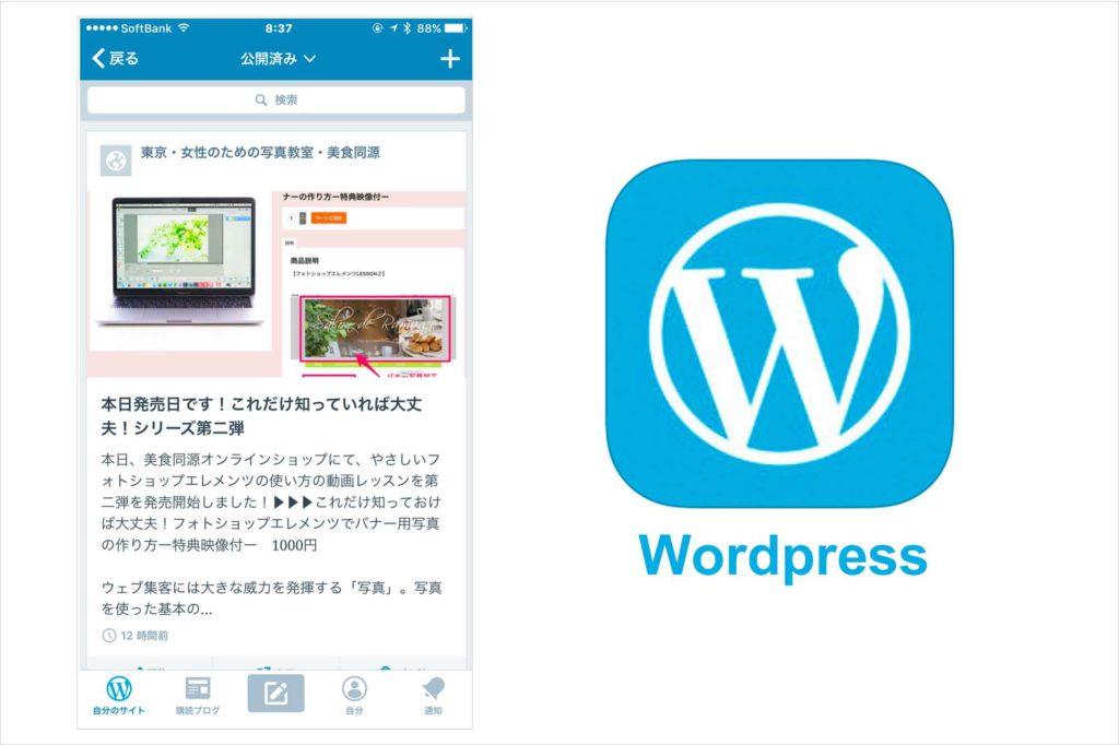 スマホアプリからWordpessホームページも更新できます!