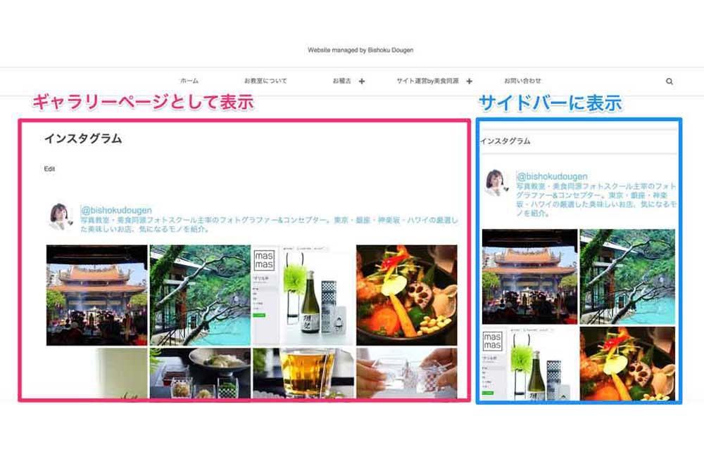 本日発売!インスタグラムの写真をホームページに自動表示