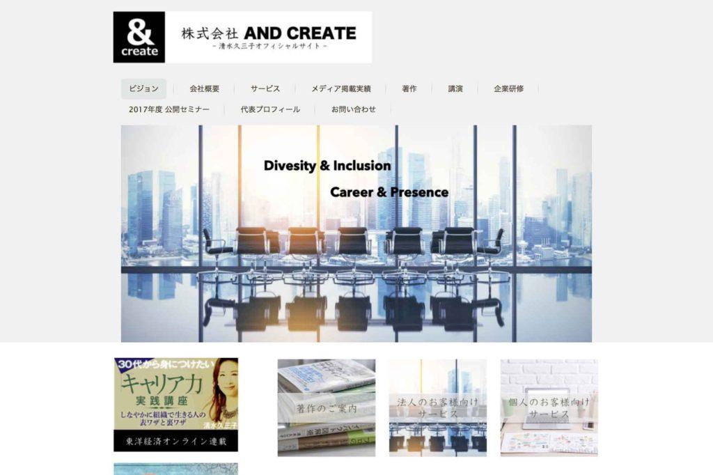ワードプレスでホームページ作品:清水久三子オフィシャルサイト
