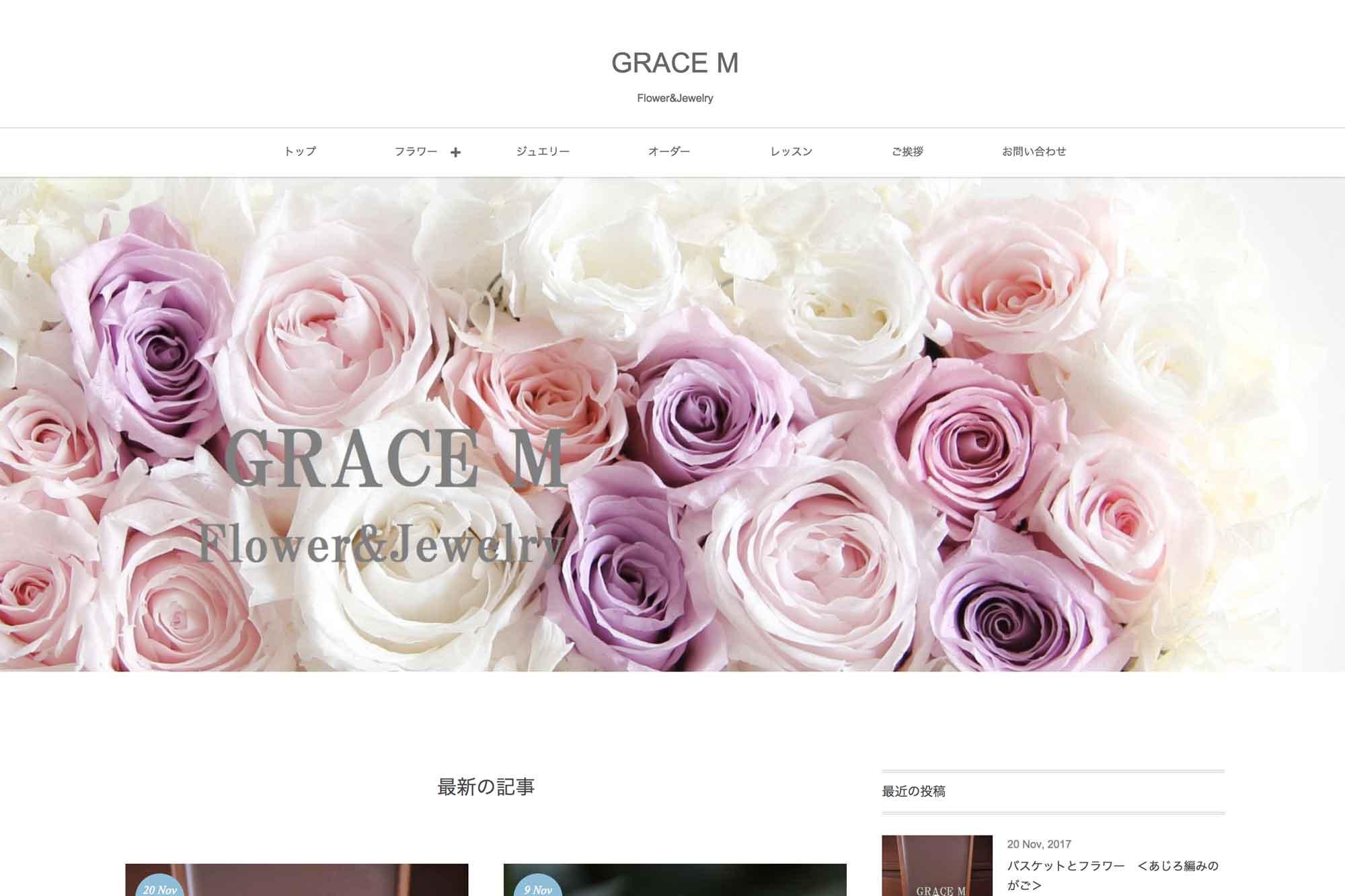 ワードプレスでホームページ作品:Graceさま