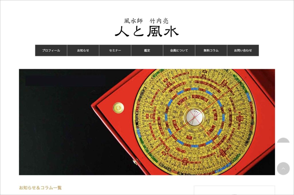 サイト制作のお仕事:風水師竹内亮・公式ホームページ