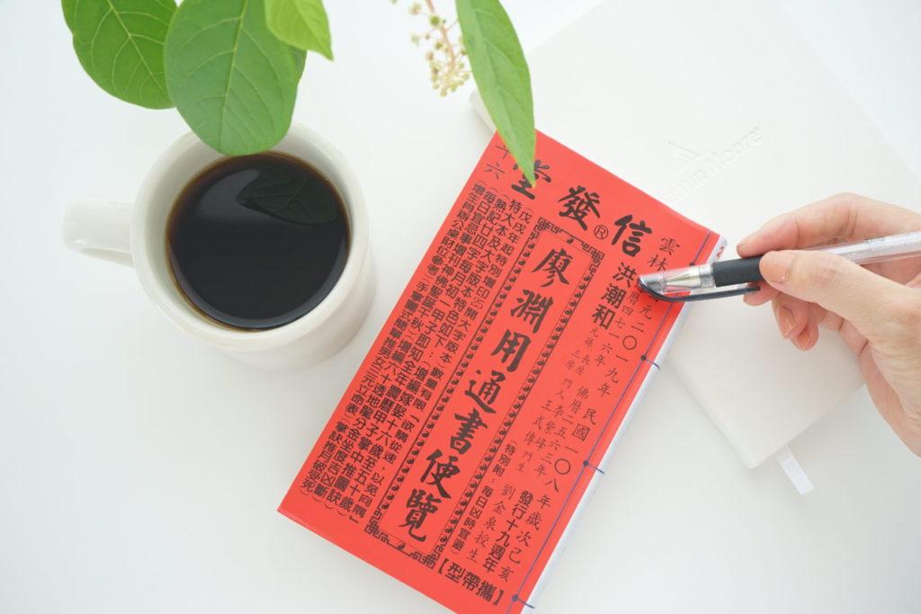 4月開講【単発】日選び風水講座-基礎編-【東京】