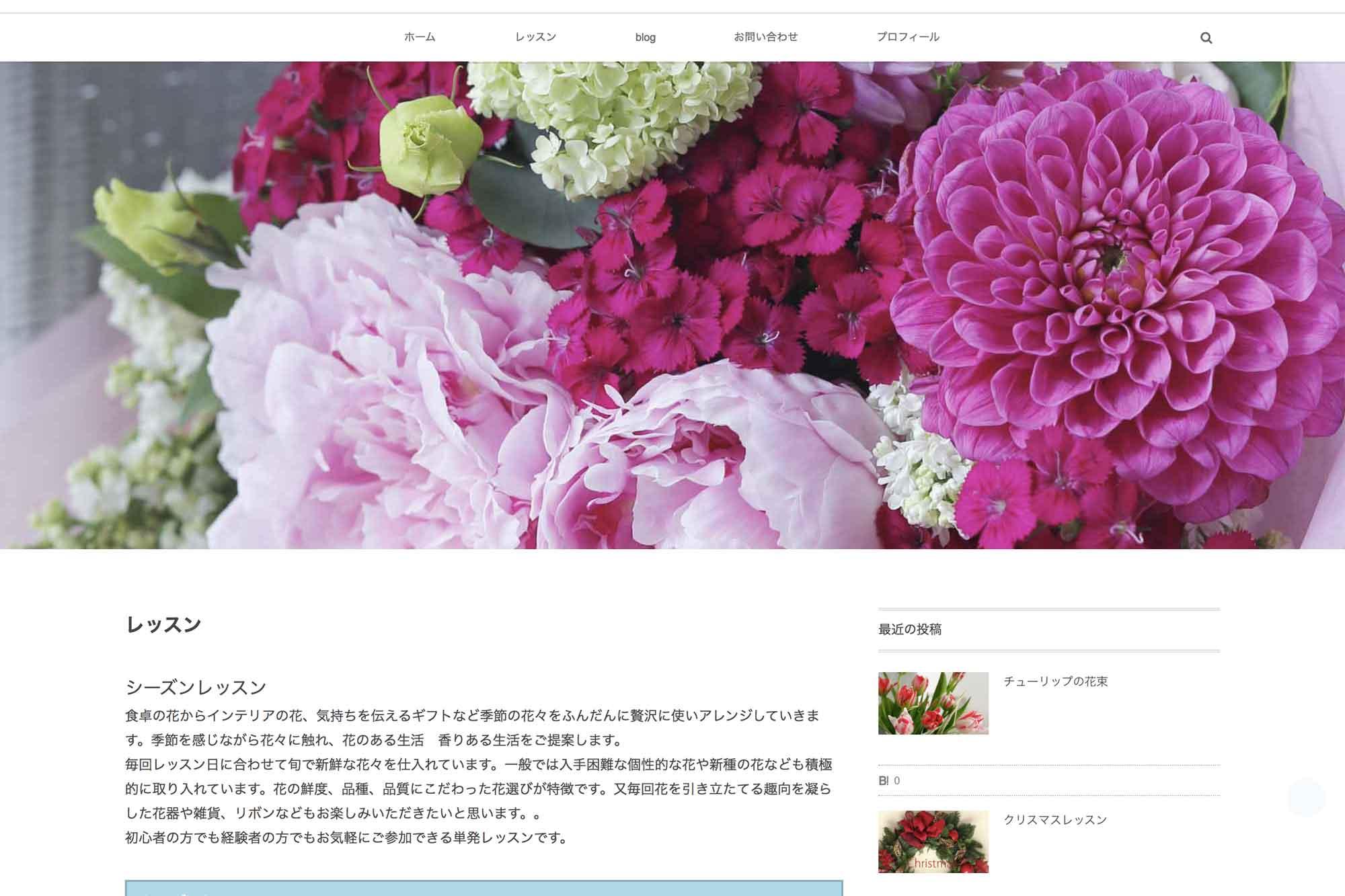 ワードプレスでホームページ作品:浜松の花教室・Heath Flower