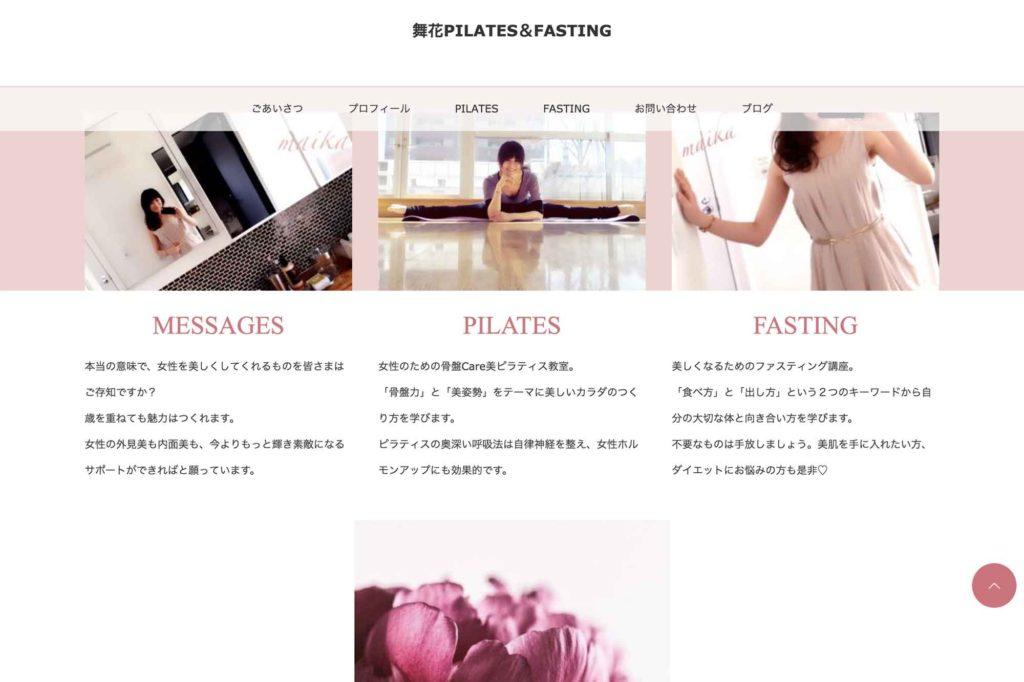ワードプレスでホームページ作品:舞花ピラティス