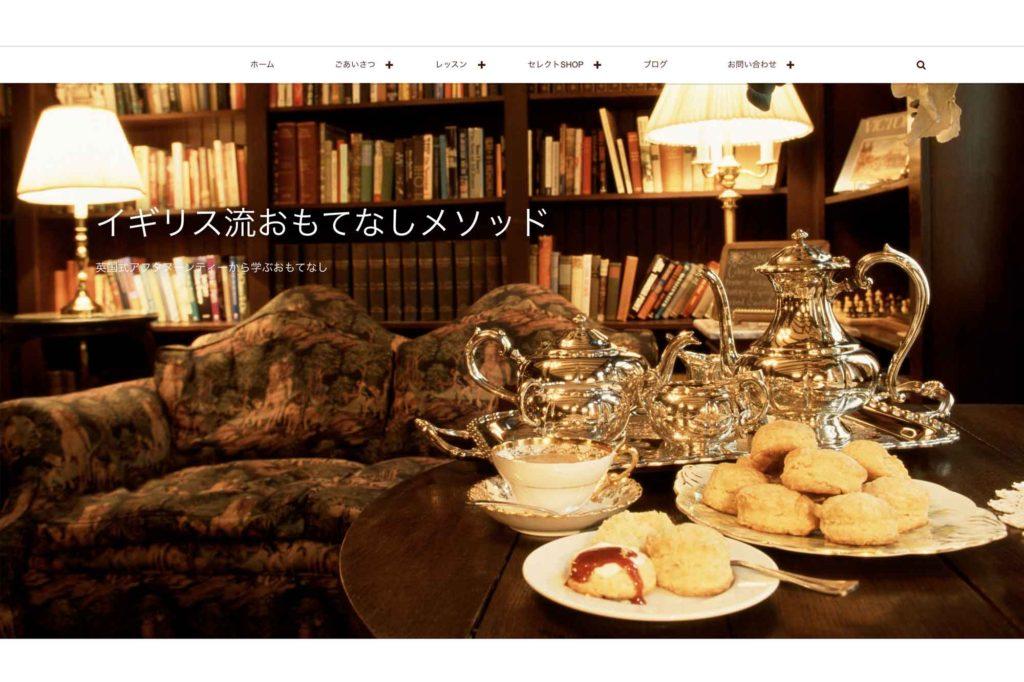 ワードプレスでホームページ作品集:イギリス流おもてなしメソッド・HiroeStyle