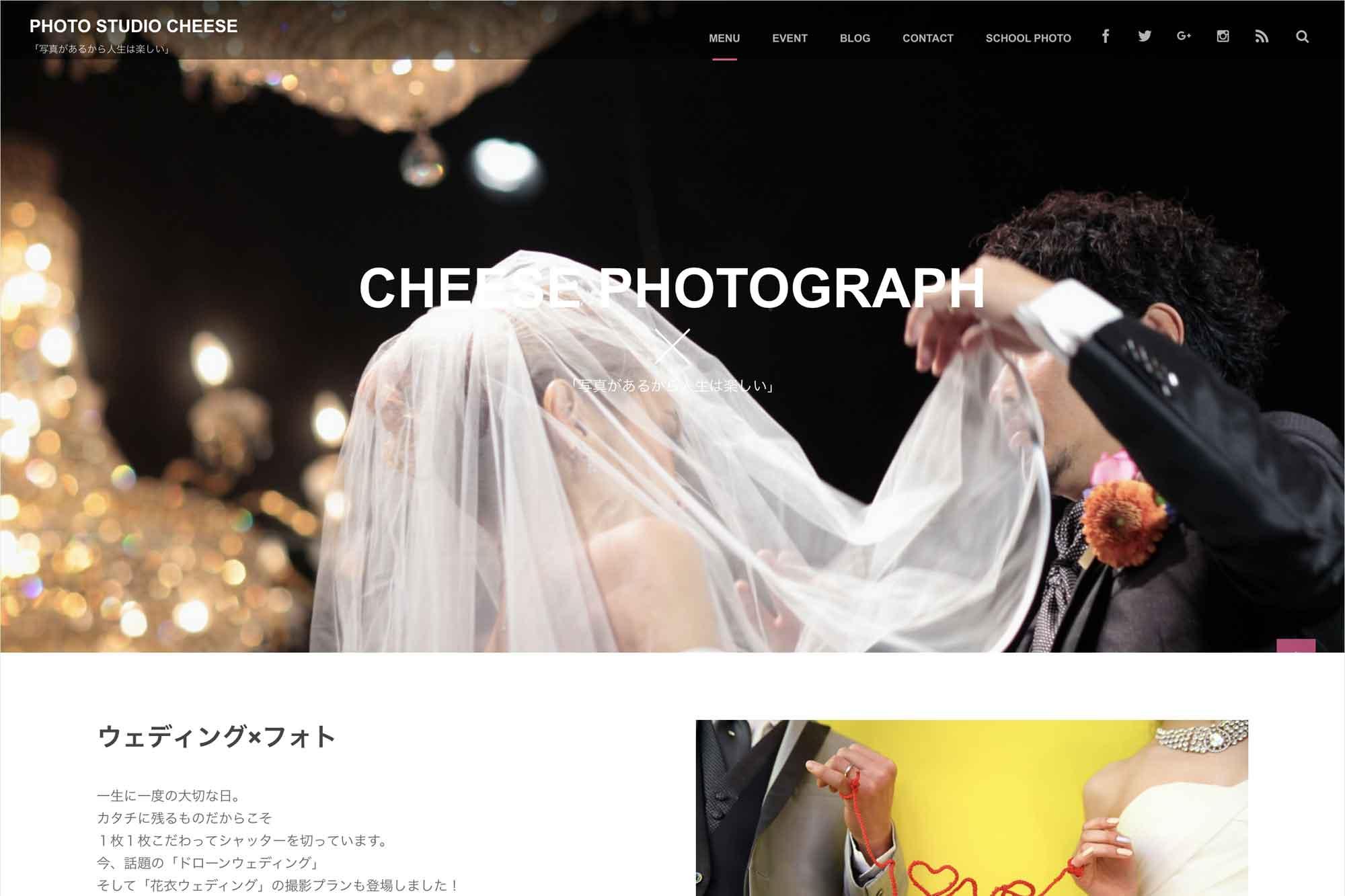 ワードプレスでホームページ作品:before→after Studio Cheese
