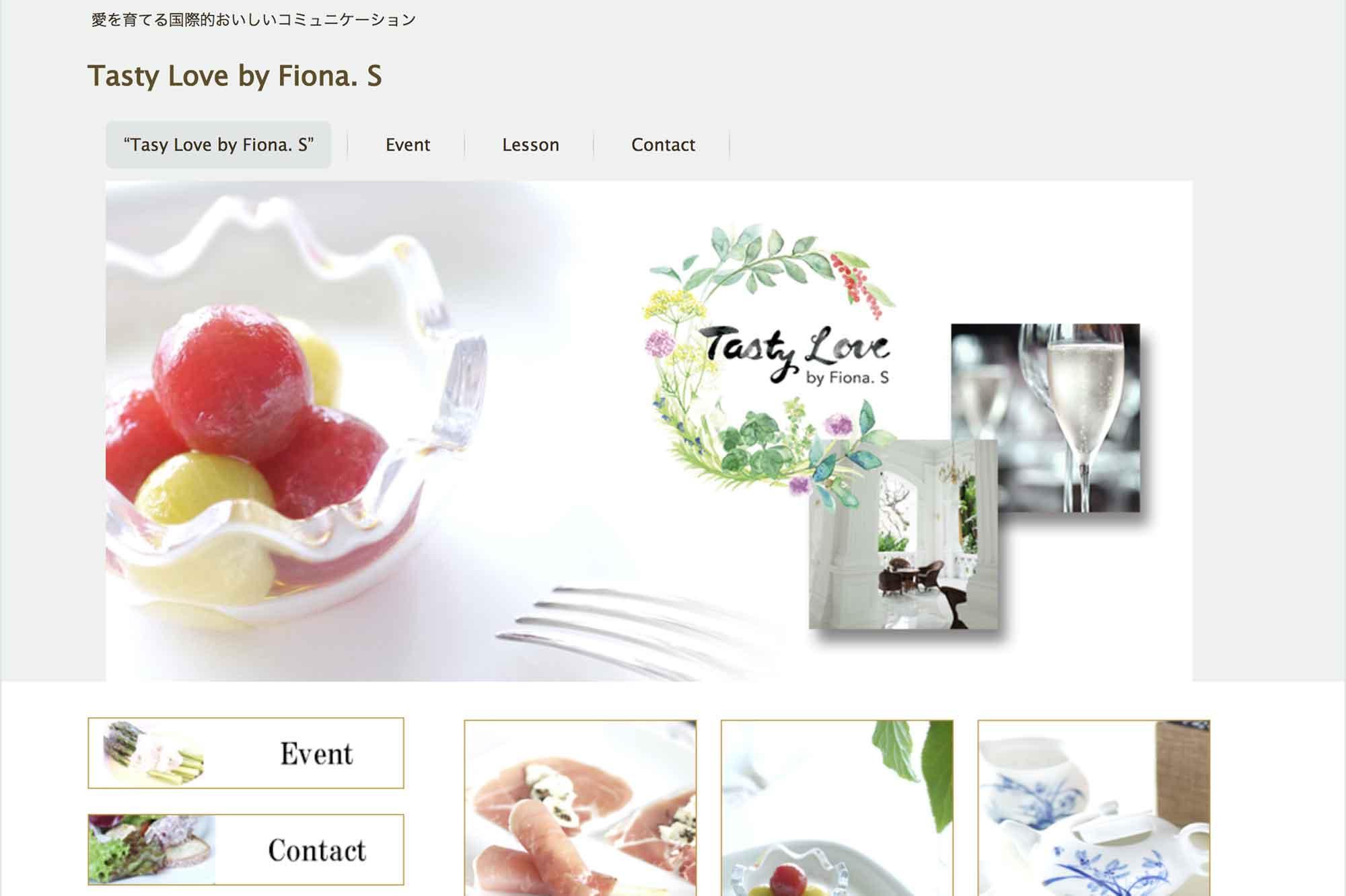 ワードプレスでホームページ作品:Tasty Love by Fiona. S