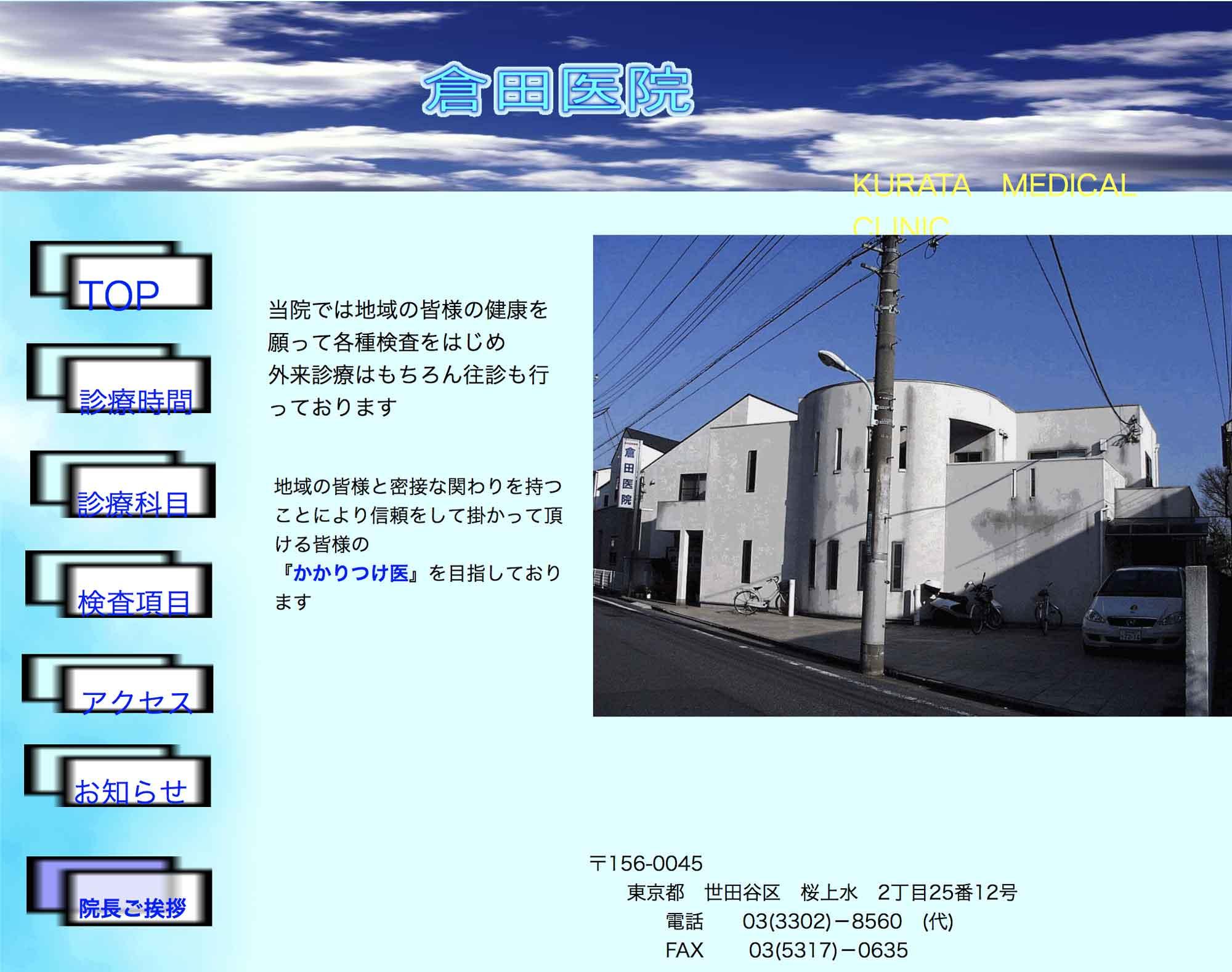 ホームページ作品 before→After:倉田医院