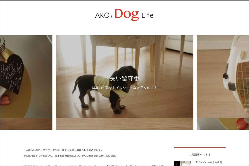 ホームページ作品:AKO's DOG LIFE