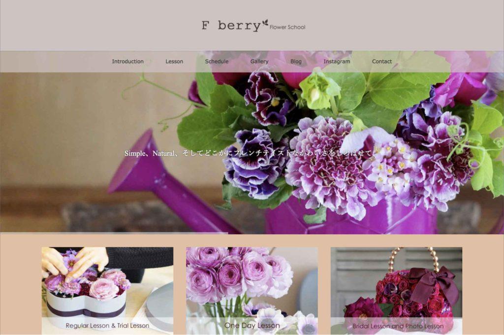 ワードプレス作品集:Fberry Flower School