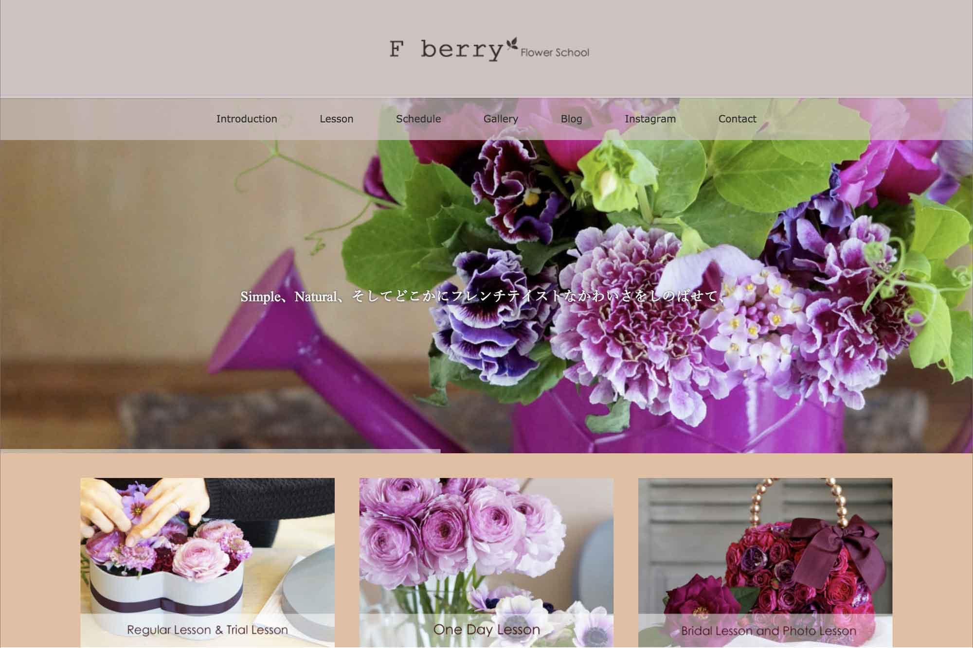 ワードプレスで作ったホームページ:Fberry Flower School