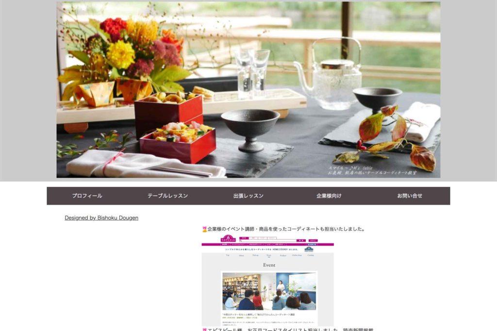 プライベートレッスン・レポ:葛西のテーブルコーディネート教室 M's Table