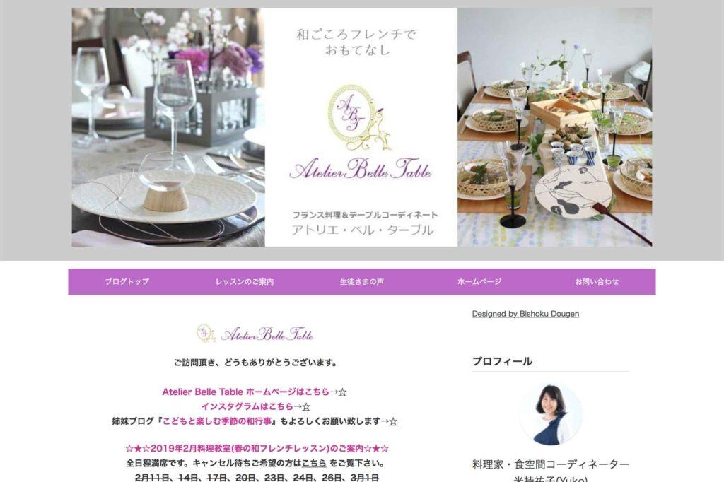 プライベートレッスンでアメブロ・カスタマイズ:Atelier Belle Table