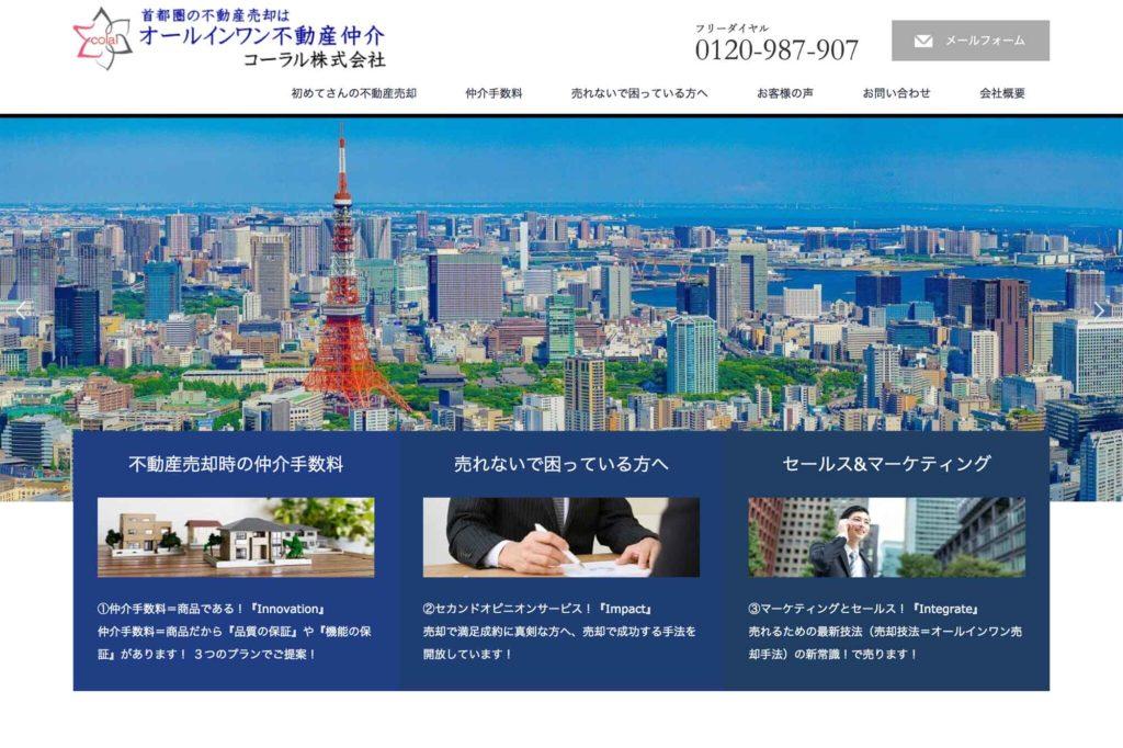 ワードプレスでホームページ:首都圏の不動産売却・コーラル不動産