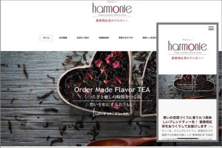 ホームページ作品:業務用紅茶販売・アルモニー