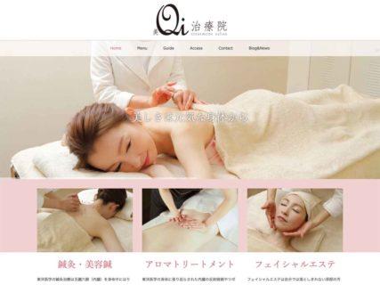 ワードプレスでホームページ作品:美Qi治療院