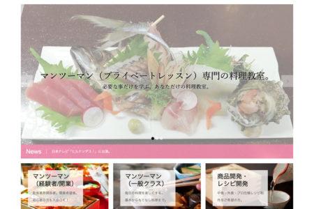 ワードプレスレッスン:キッチンスタジオK