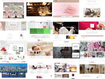 【オンライン講座】マンツーマンWordPressホームページ作成レッスン