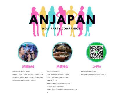 ワードプレスレッスン:派遣会社 AN JAPAN